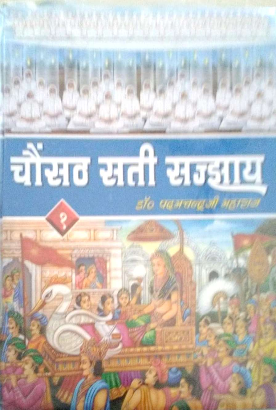 64 Sati Pravachan Book Part I