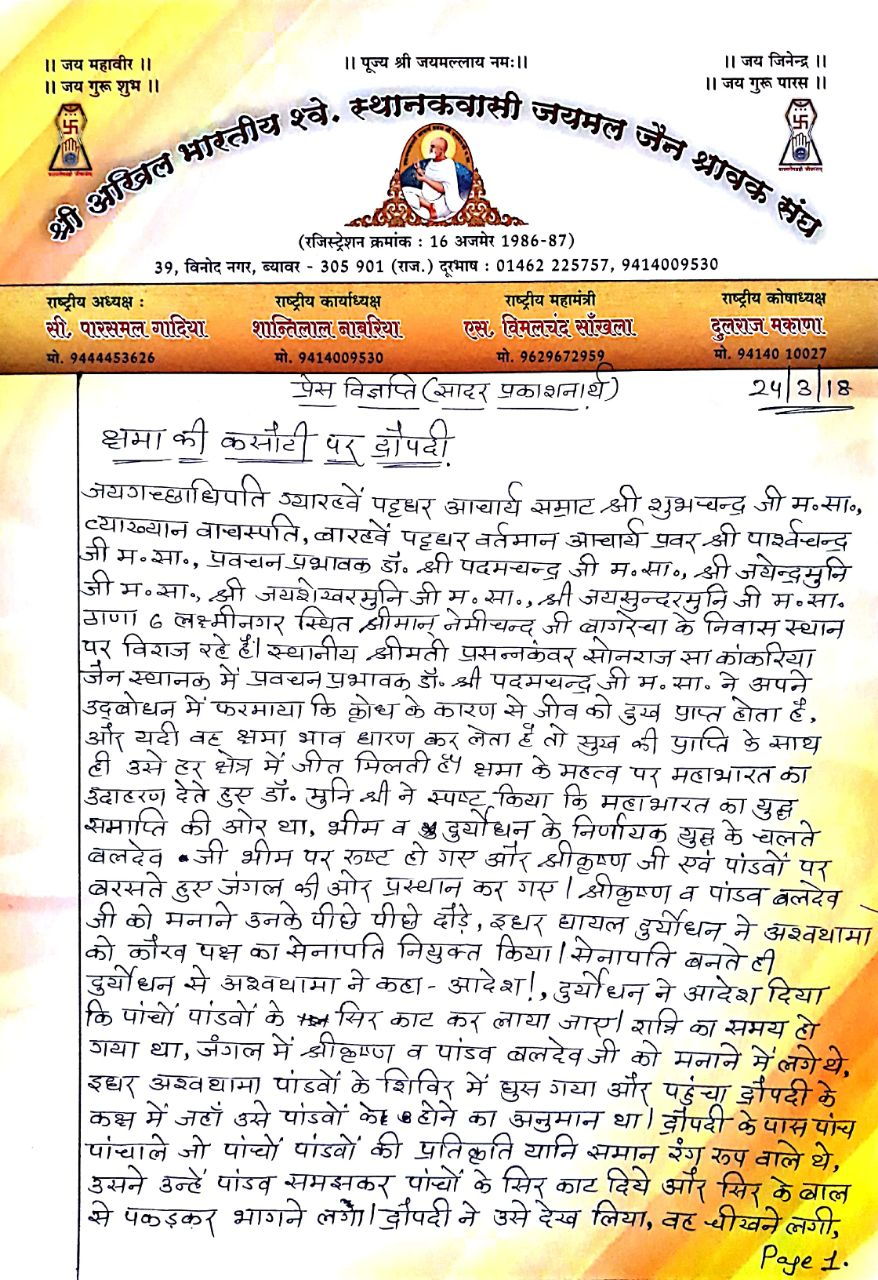 Gurudev Pravachan News, Jodhpur 24.03.18 part 1