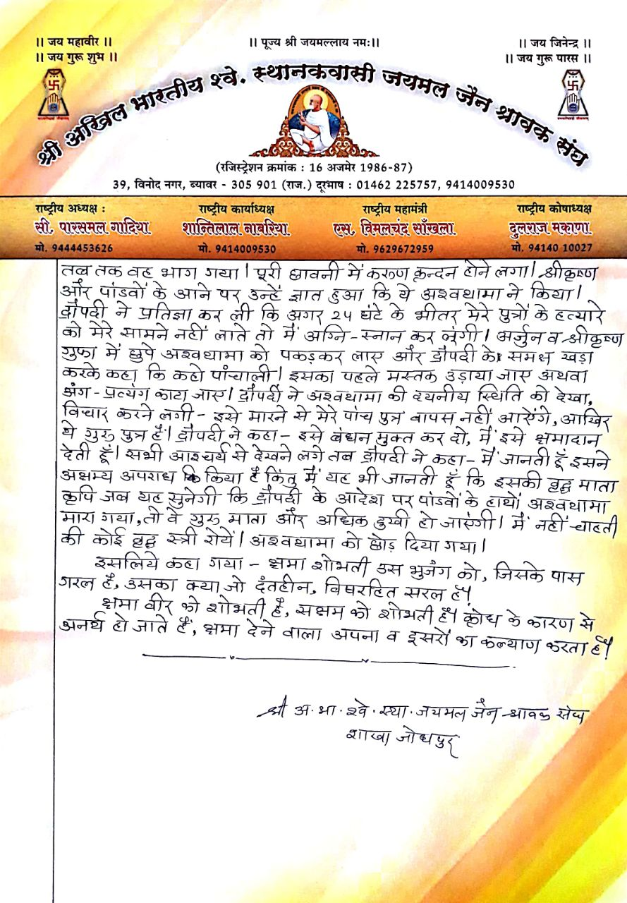 Gurudev Pravachan News, Jodhpur 24.03.18 part 2